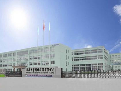 宁波大叶园林设备股份有限公司